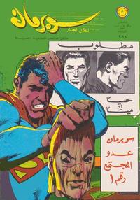 Cover Thumbnail for سوبرمان [Superman] (المطبوعات المصورة [Illustrated Publications], 1964 series) #288