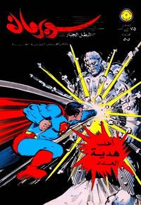Cover Thumbnail for سوبرمان [Superman] (المطبوعات المصورة [Illustrated Publications], 1964 series) #505