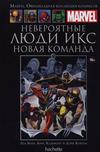 Cover for Marvel. Официальная коллекция комиксов (Ашет Коллекция [Hachette], 2014 series) #71 - Невероятные Люди Икс: Новая Команда