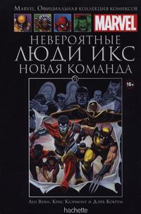 Cover Thumbnail for Marvel. Официальная коллекция комиксов (Ашет Коллекция [Hachette], 2014 series) #71 - Невероятные Люди Икс: Новая Команда