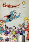 Cover for سوبرمان [Superman] (المطبوعات المصورة [Illustrated Publications], 1964 series) #201