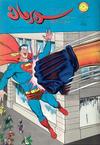 Cover for سوبرمان [Superman] (المطبوعات المصورة [Illustrated Publications], 1964 series) #161