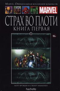 Cover Thumbnail for Marvel. Официальная коллекция комиксов (Ашет Коллекция [Hachette], 2014 series) #72 - Страх Во Плоти