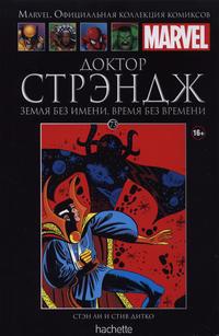Cover Thumbnail for Marvel. Официальная коллекция комиксов (Ашет Коллекция [Hachette], 2014 series) #73 - Доктор Стрэндж: Земля Без Имени, Время Без Времени