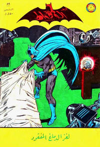 Cover Thumbnail for الوطواط [Batman] (المطبوعات المصورة [Illustrated Publications], 1966 series) #89