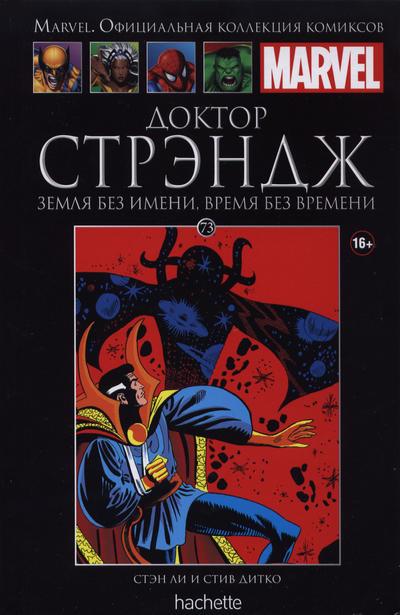 Cover for Marvel. Официальная коллекция комиксов (Ашет Коллекция [Hachette], 2014 series) #73 - Доктор Стрэндж: Земля Без Имени, Время Без Времени