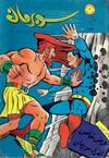 Cover for سوبرمان [Superman] (المطبوعات المصورة [Illustrated Publications], 1964 series) #192
