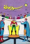 Cover for سوبرمان [Superman] (المطبوعات المصورة [Illustrated Publications], 1964 series) #216