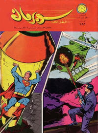 Cover Thumbnail for سوبرمان [Superman] (المطبوعات المصورة [Illustrated Publications], 1964 series) #181