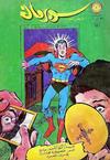 Cover for سوبرمان [Superman] (المطبوعات المصورة [Illustrated Publications], 1964 series) #221
