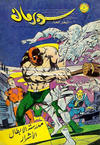 Cover for سوبرمان [Superman] (المطبوعات المصورة [Illustrated Publications], 1964 series) #264