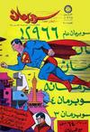 Cover for سوبرمان [Superman] (المطبوعات المصورة [Illustrated Publications], 1964 series) #100