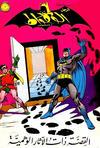 Cover for الوطواط [Batman] (المطبوعات المصورة [Illustrated Publications], 1966 series) #28
