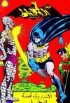 Cover for الوطواط [Batman] (المطبوعات المصورة [Illustrated Publications], 1966 series) #26
