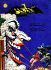 Cover for الوطواط [Batman] (المطبوعات المصورة [Illustrated Publications], 1966 series) #30