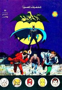 Cover Thumbnail for الوطواط [Batman] (المطبوعات المصورة [Illustrated Publications], 1966 series) #117