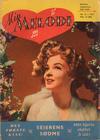 Cover for Min Melodi (Serieforlaget / Se-Bladene / Stabenfeldt, 1957 series) #10/1957