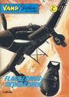 Cover for Kamp-serien (Serieforlaget / Se-Bladene / Stabenfeldt, 1964 series) #12/1983