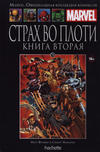 Cover for Marvel. Официальная коллекция комиксов (Ашет Коллекция [Hachette], 2014 series) #74 - Страх Во Плоти