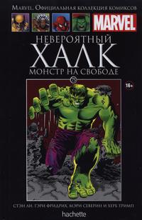 Cover Thumbnail for Marvel. Официальная коллекция комиксов (Ашет Коллекция [Hachette], 2014 series) #75 - Невероятный Халк: Монстр На Свободе