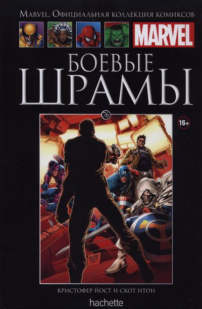 Cover for Marvel. Официальная коллекция комиксов (Ашет Коллекция [Hachette], 2014 series) #76 - Боевые Шрамы