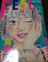 Cover Thumbnail for フィール・ヤング Feel Young (株式会社祥伝社 [Shodensha], 1989 series) #5/2016