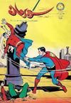 Cover for سوبرمان [Superman] (المطبوعات المصورة [Illustrated Publications], 1964 series) #149