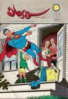 Cover for سوبرمان [Superman] (المطبوعات المصورة [Illustrated Publications], 1964 series) #176