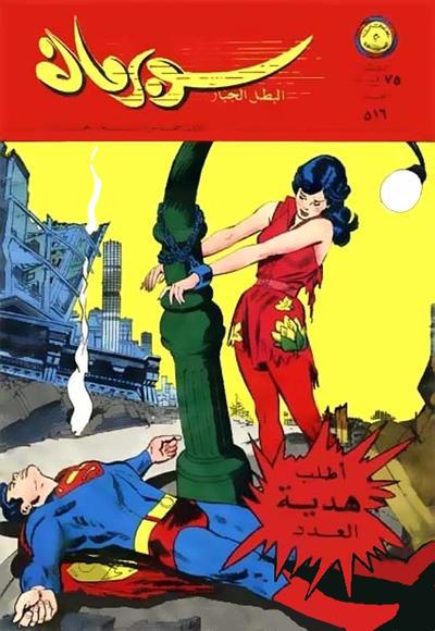 Cover for سوبرمان [Superman] (المطبوعات المصورة [Illustrated Publications], 1964 series) #516