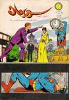 Cover for سوبرمان [Superman] (المطبوعات المصورة [Illustrated Publications], 1964 series) #246