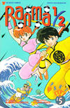 Cover for Ranma 1/2 Part Six (Viz, 1996 series) #5