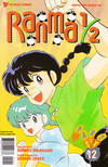 Cover for Ranma 1/2 Part Six (Viz, 1996 series) #12