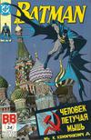 Cover for Batman (Juniorpress, 1985 series) #34