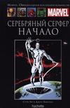 Cover for Marvel. Официальная коллекция комиксов (Ашет Коллекция [Hachette], 2014 series) #77 - Серебряный Серфер: Начало