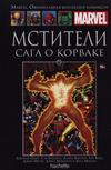Cover for Marvel. Официальная коллекция комиксов (Ашет Коллекция [Hachette], 2014 series) #79 - Мстители: Сага о Корваке