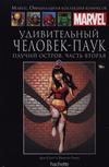 Cover for Marvel. Официальная коллекция комиксов (Ашет Коллекция [Hachette], 2014 series) #80 - Удивительный Человек-Паук: Паучий Остров