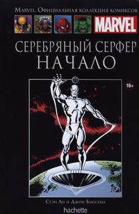 Cover Thumbnail for Marvel. Официальная коллекция комиксов (Ашет Коллекция [Hachette], 2014 series) #77 - Серебряный Серфер: Начало