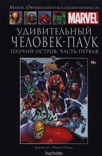Cover Thumbnail for Marvel. Официальная коллекция комиксов (Ашет Коллекция [Hachette], 2014 series) #78 - Удивительный Человек-Паук: Паучий Остров