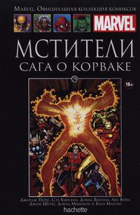 Cover Thumbnail for Marvel. Официальная коллекция комиксов (Ашет Коллекция [Hachette], 2014 series) #79 - Мстители: Сага о Корваке