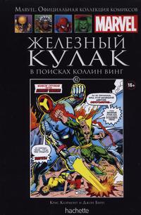Cover Thumbnail for Marvel. Официальная коллекция комиксов (Ашет Коллекция [Hachette], 2014 series) #81 - Железный Кулак: В Поисках Коллин Винг