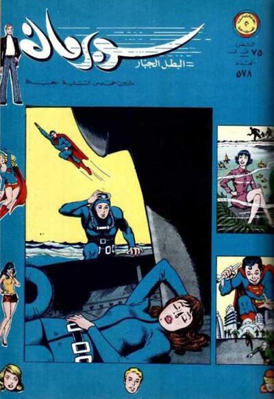 Cover for سوبرمان [Superman] (المطبوعات المصورة [Illustrated Publications], 1964 series) #578
