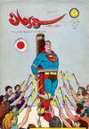 Cover for سوبرمان [Superman] (المطبوعات المصورة [Illustrated Publications], 1964 series) #117