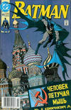 Cover Thumbnail for Batman (1940 series) #445 [Newsstand Edition]