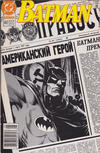 Cover Thumbnail for Batman (1940 series) #447 [Newsstand Edition]