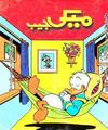 Cover for ميكى جيب [Pocket Mickey] (دار الهلال [Dar Al-hilal], 1976 ? series) #308