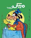 Cover for ميكى جيب [Pocket Mickey] (دار الهلال [Dar Al-hilal], 1976 ? series) #207