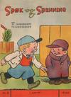 Cover for Spøk og Spenning (Magasinet For Alle, 1941 series) #22/1941