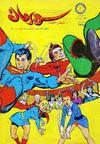 Cover for سوبرمان [Superman] (المطبوعات المصورة [Illustrated Publications], 1964 series) #239