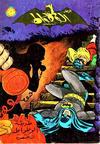 Cover for الوطواط [Batman] (المطبوعات المصورة [Illustrated Publications], 1966 series) #31