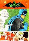 Cover for الوطواط [Batman] (المطبوعات المصورة [Illustrated Publications], 1966 series) #32